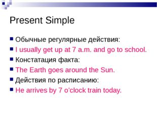 Present Simple Обычные регулярные действия: I usually get up at 7 a.m. and go