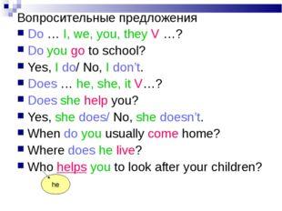 Вопросительные предложения Do … I, we, you, they V …? Do you go to school? Ye