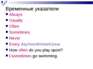 Временные указатели Always Usually Often Sometimes Never Every day/month/week