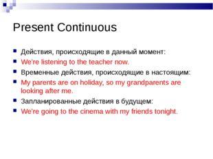 Present Continuous Действия, происходящие в данный момент: We're listening to