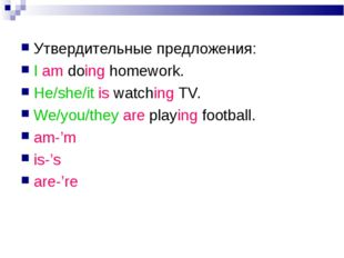 Утвердительные предложения: I am doing homework. He/she/it is watching TV. W