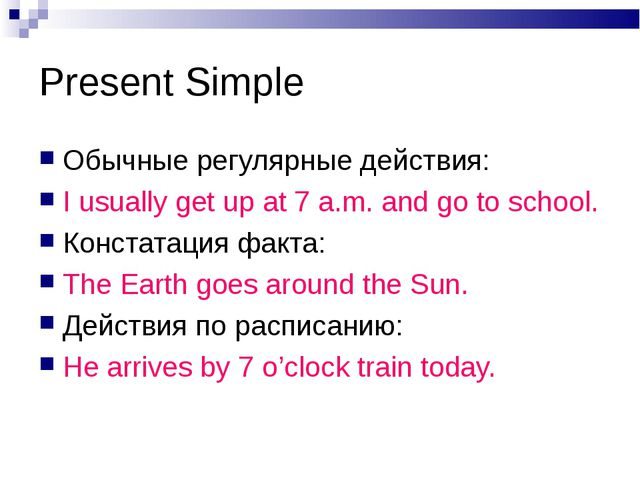 Present Simple Обычные регулярные действия: I usually get up at 7 a.m. and go...