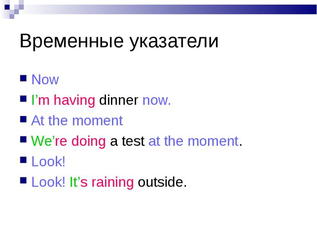 Временные указатели Now I'm having dinner now. At the moment We're doing a te...