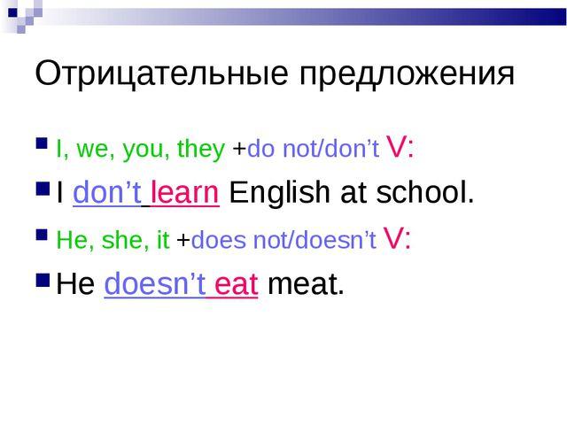 Отрицательные предложения I, we, you, they +do not/don't V: I don't learn Eng...