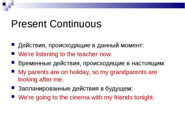 Present Continuous Действия, происходящие в данный момент: We're listening to...