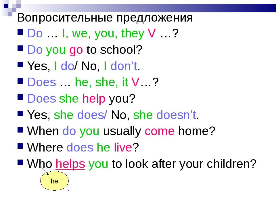 Вопросительные предложения Do … I, we, you, they V …? Do you go to school? Ye...