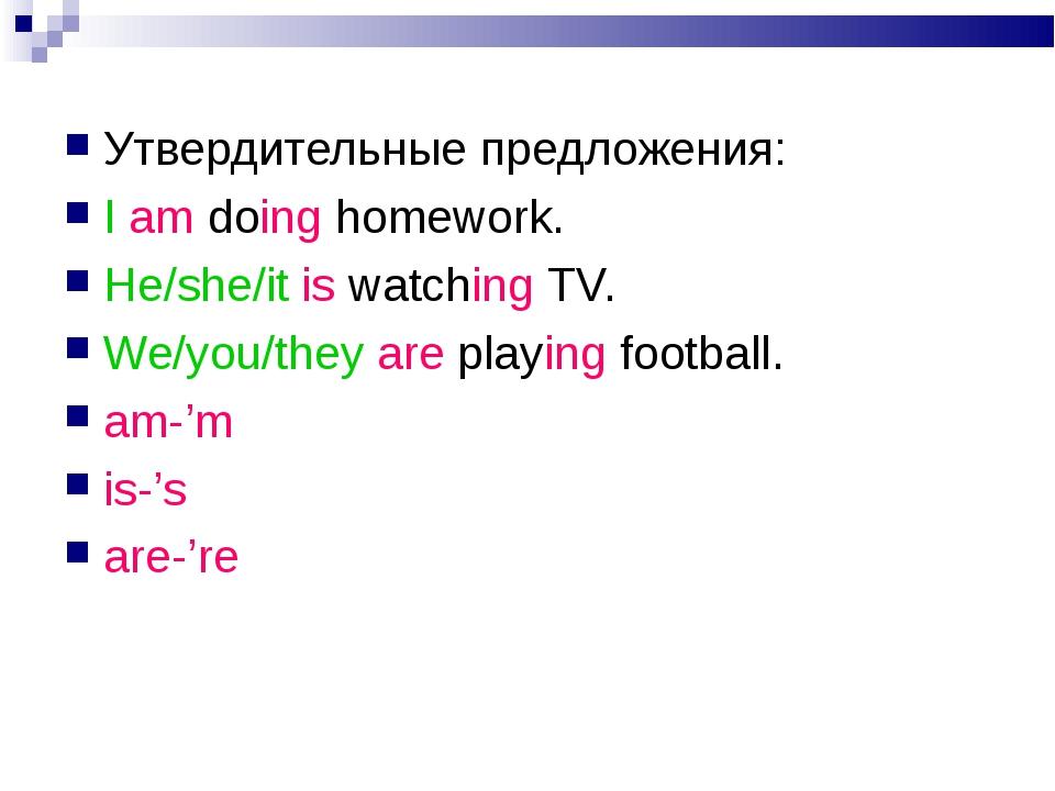 Утвердительные предложения: I am doing homework. He/she/it is watching TV. W...