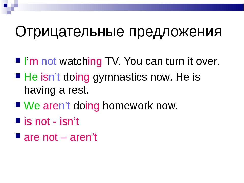 Отрицательные предложения I'm not watching TV. You can turn it over. He isn't...