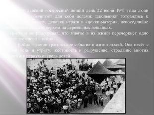 В тот далёкий воскресный летний день 22 июня 1941 года люди занимались обычн