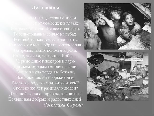 Дети войны Дети войны, вы детства не знали. Ужас тех лет от бомбёжек в глазах...