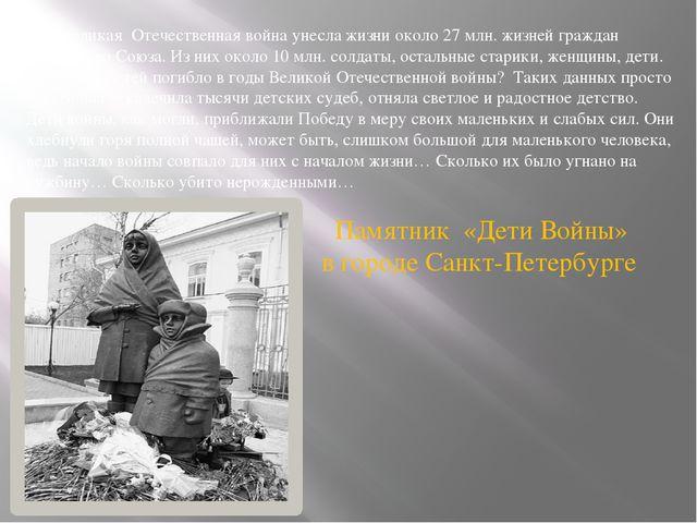 Великая Отечественная война унесла жизни около 27 млн. жизней граждан Советс...