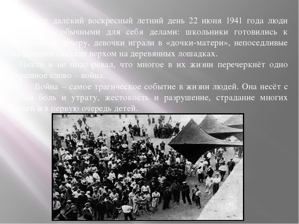В тот далёкий воскресный летний день 22 июня 1941 года люди занимались обычн...