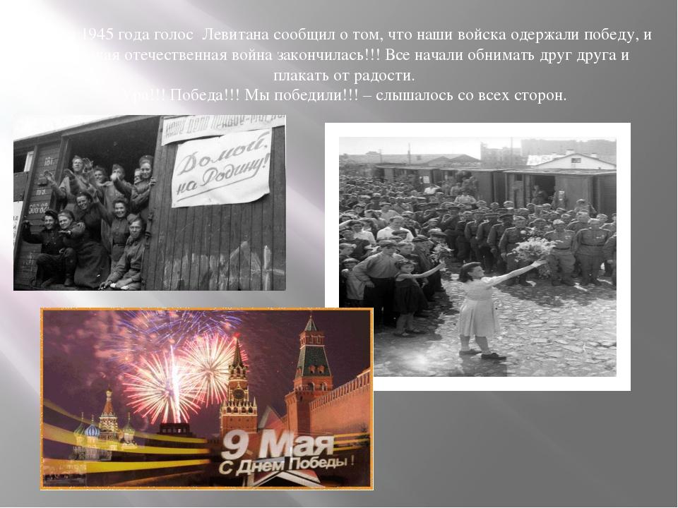 9 мая 1945 года голос Левитана сообщил о том, что наши войска одержали победу...