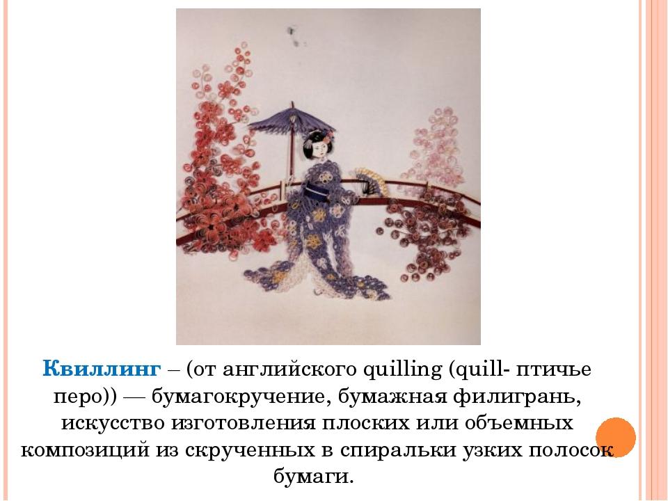 Квиллинг – (от английского quilling (quill- птичье перо)) — бумагокручение, б...