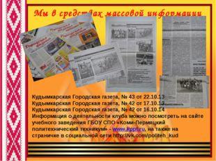 Мы в средствах массовой информации Кудымкарская Городская газета, № 43 от 22.