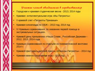 Участие членов объединения в соревнованиях» Городская и краевая студенческая
