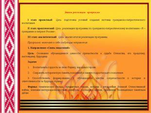 Этапы реализации программы I этап: проектный Цель: подготовка условий создан