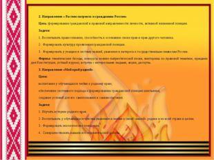 2. Направление « Растим патриота и гражданина России» Цель: формирование гра