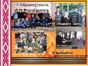 В мероприятиях приняли участие 118 человек «Дни воинской славы России»