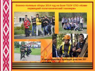 Военно-полевые сборы 2014 год на базе ГБОУ СПО «Коми-пермяцкий политехнически