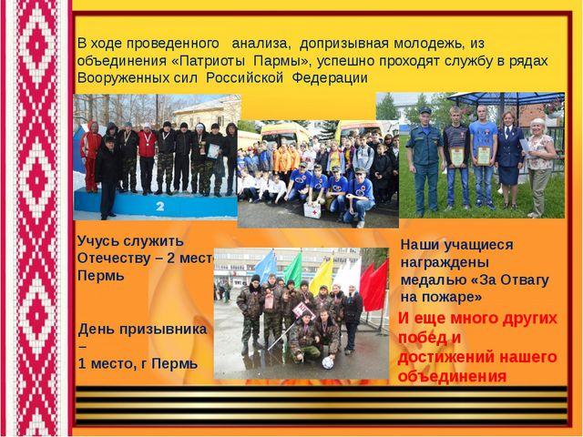 И еще много других побед и достижений нашего объединения В ходе проведенного...