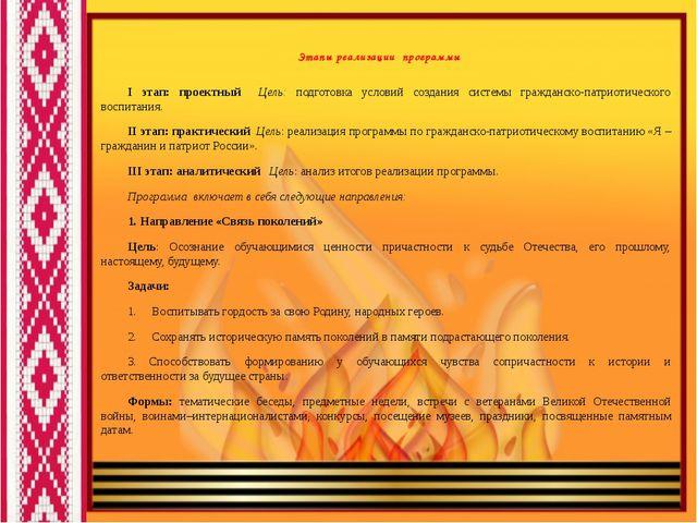 Этапы реализации программы I этап: проектный Цель: подготовка условий создан...