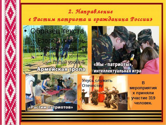 2. Направление « Растим патриота и гражданина России» В мероприятиях приняли...