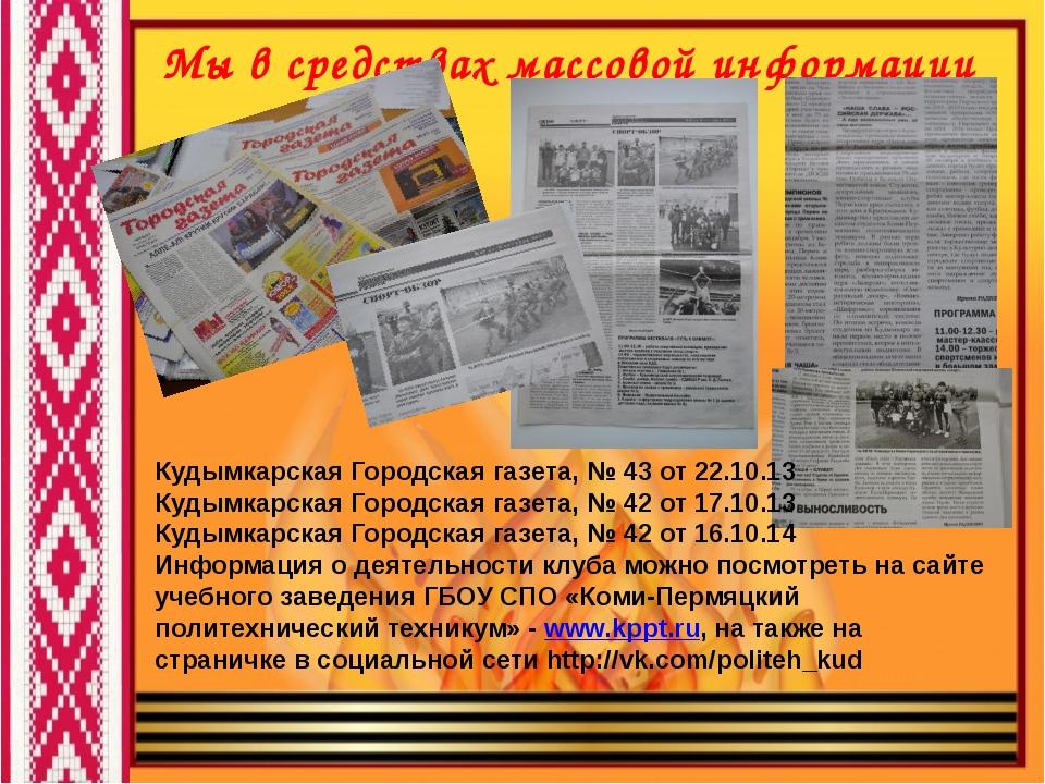 Мы в средствах массовой информации Кудымкарская Городская газета, № 43 от 22....