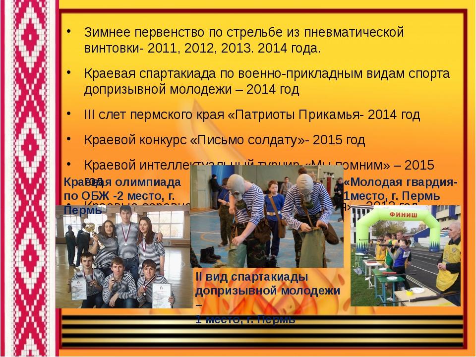 Зимнее первенство по стрельбе из пневматической винтовки- 2011, 2012, 2013....