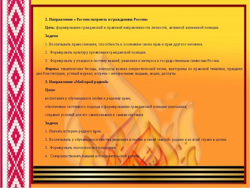 2. Направление « Растим патриота и гражданина России» Цель: формирование гра...