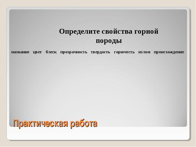 Практическая работа Определите свойства горной породы названиецветблескпро...