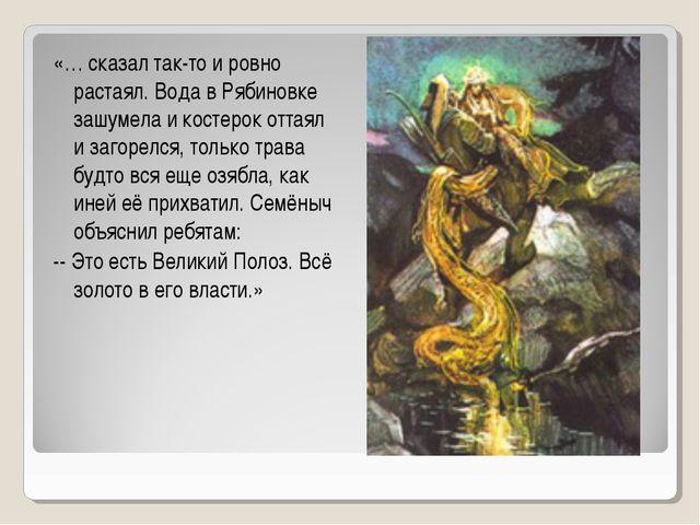 «… сказал так-то и ровно растаял. Вода в Рябиновке зашумела и костерок оттаял...