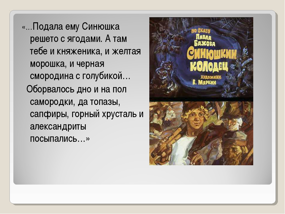 «…Подала ему Синюшка решето с ягодами. А там тебе и княженика, и желтая морош...