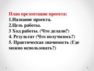 План презентации проекта: 1.Название проекта. 2.Цель работы. 3 Ход работы. (Ч