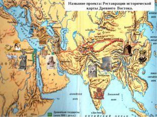 Название проекта: Реставрация исторической карты Древнего Востока.