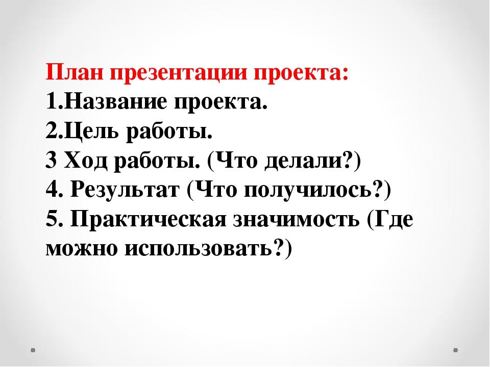 План презентации проекта: 1.Название проекта. 2.Цель работы. 3 Ход работы. (Ч...