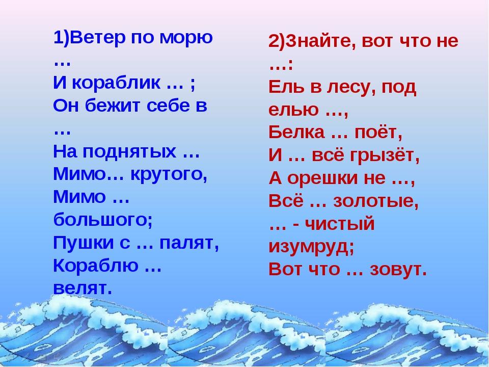 1)Ветер по морю … И кораблик … ; Он бежит себе в … На поднятых … Мимо… крутог...