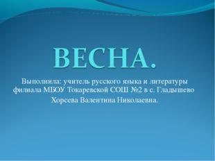 Выполнила: учитель русского языка и литературы филиала МБОУ Токаревской СОШ №