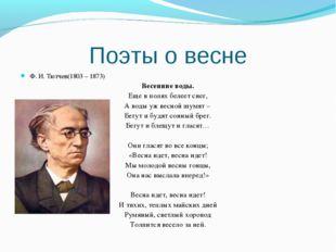 Поэты о весне Ф. И. Тютчев(1803 – 1873) Весенние воды. Еще в полях белеет сне