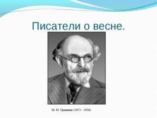 Писатели о весне. М. М. Пришвин (1873 – 1954)