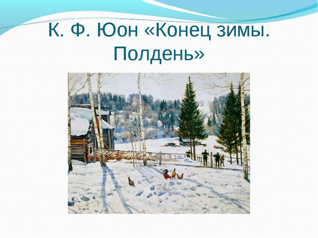 К. Ф. Юон «Конец зимы. Полдень»