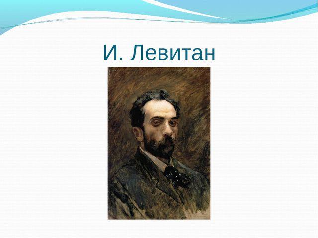 И. Левитан