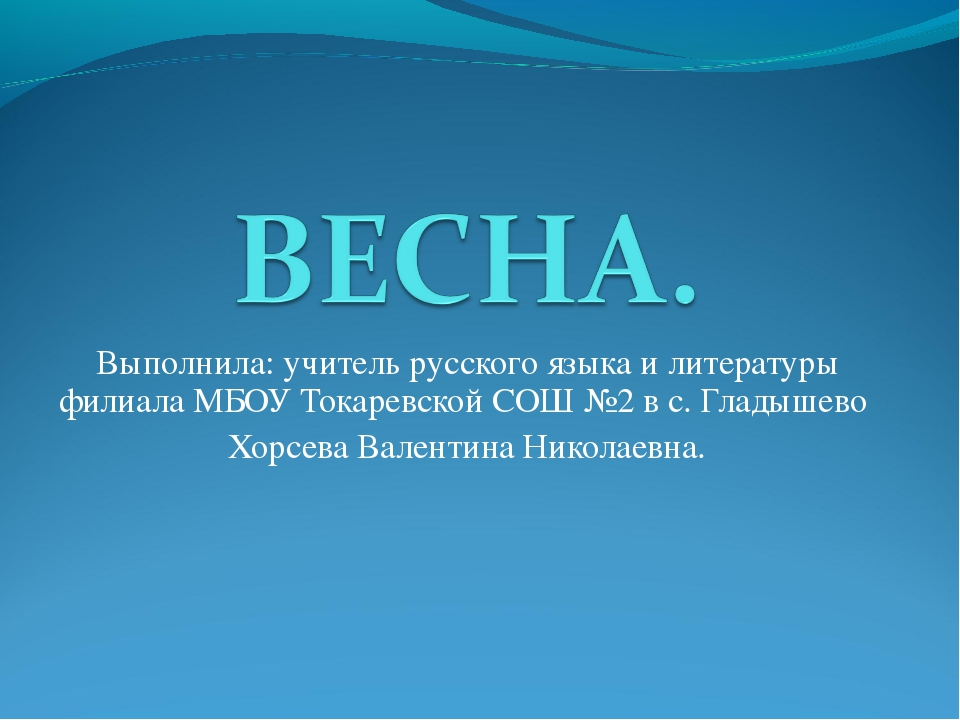 Выполнила: учитель русского языка и литературы филиала МБОУ Токаревской СОШ №...