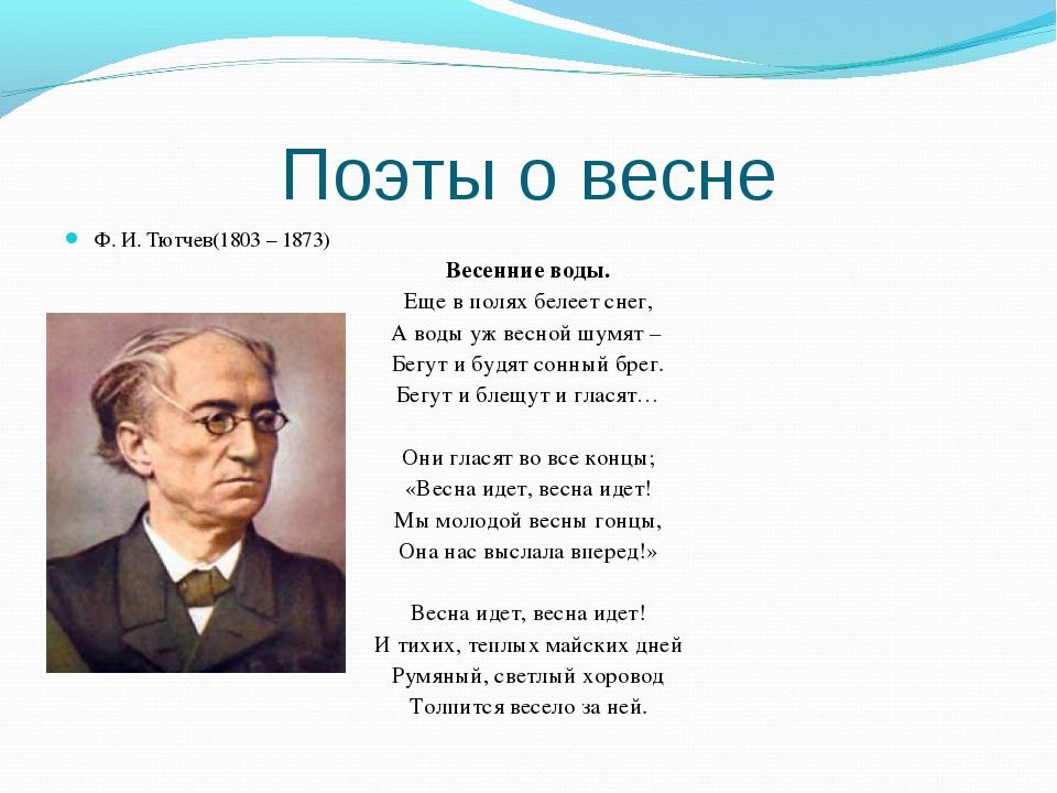 Поэты о весне Ф. И. Тютчев(1803 – 1873) Весенние воды. Еще в полях белеет сне...