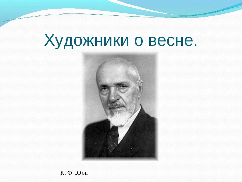 Художники о весне. К. Ф. Юон