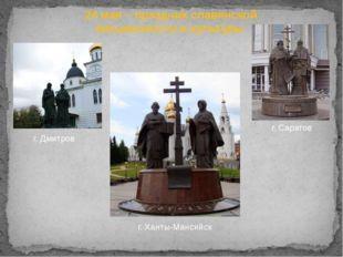 г. Ханты-Мансийск г. Саратов г. Дмитров 24 мая – праздник славянской письменн