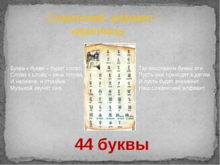 Славянский алфавит – кириллица 44 буквы Буква к букве – будет слово, Слово к