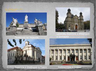 Все славянские народы помнят Кирилла и Мефодия Памятник на Украине Библиотек