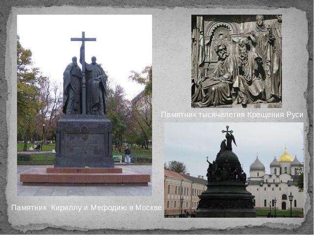 Памятник тысячелетия Крещения Руси Памятник Кириллу и Мефодию в Москве