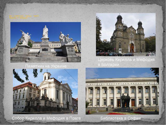 Все славянские народы помнят Кирилла и Мефодия Памятник на Украине Библиотек...